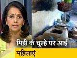 Video : देस की बात : 1 महीने में 125 रुपये महंगी हुई रसोई गैस, महिलाओं ने फिर सुलगाए मिट्टी के चूल्हे