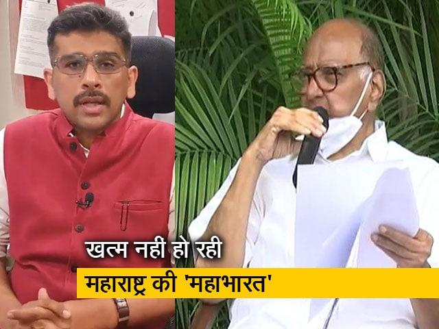 Videos : राजनीति का खेल: चहेते रहे परमबीर अब उठा रहे सवाल, इशारों-इशारों में बता रहे हैं संकेत उपाध्याय