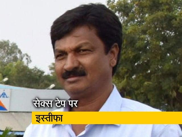 Videos : कर्नाटक: सेक्स टेप स्कैंडल में मंत्री रमेश जारकीहोली का इस्तीफा