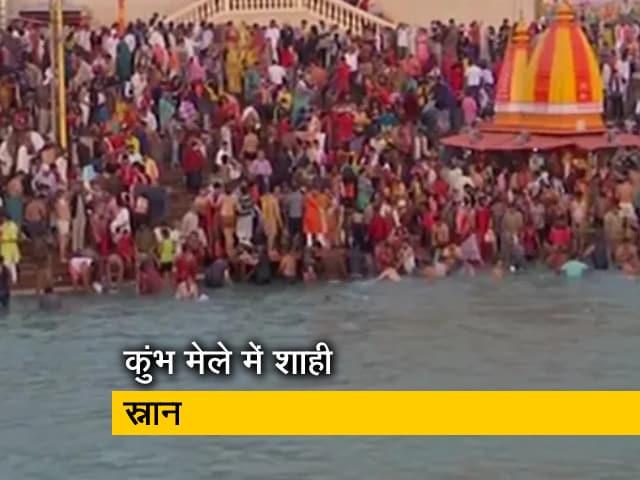 Video : कुंभ मेला : करीब 22 लाख श्रद्धालुओं ने हरिद्वार में किया शाही स्नान