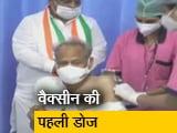 Video : राजस्थान: CM अशोक गहलोत ने लगवाया कोरोना का टीका, बोले- वैक्सीन से डरें नहीं