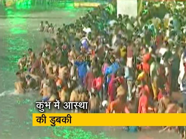 Videos : हरिद्वार में कुंभ मेला, शिवरात्रि पर शाही स्नान