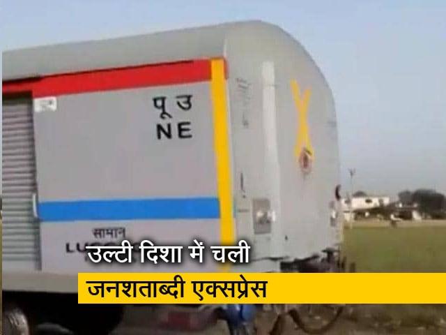 Videos : दिल्ली- टनकपुर जनशताब्दी एक्सप्रेस 35 किलोमीटर उल्टी दिशा में चली