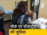 Video : उत्तर प्रदेश में टीकाकरण अभियान जारी, रोज 300 बुजुर्गों को वैक्सीन का टारगेट
