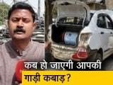 Video : कबाड़ गाड़ी को अलविदा कहने पर मिलेगा 'तोहफा', जानें स्कैप पॉलिसी से जुड़े नियम