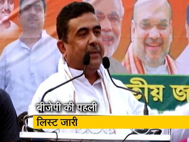 Video : पश्चिम बंगाल चुनाव : नंदीग्राम से BJP ने शुभेन्दु अधिकारी को उतारा