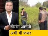 Video : क्राइम रिपोर्ट इंडिया : कानपुर नाबालिग रेप केस में दरोगा का बेटा गिरफ्तार