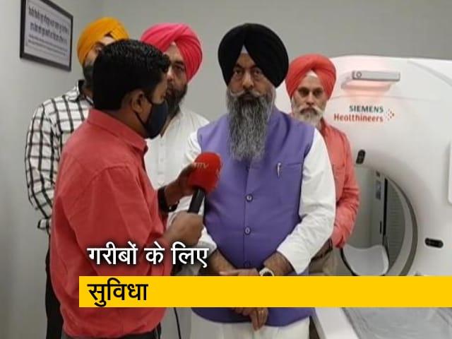 Videos : बंगला साहिब गुरुद्वारा में 50 रु में MRI, CT Scan, अल्ट्रासाउंड और X Ray की सुविधा, परिमल की रिपोर्ट
