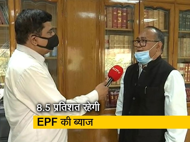 Video : EPF की ब्याज दरों में कोई बदलाव नहीं, श्रम मंत्री ने NDTV से कहा
