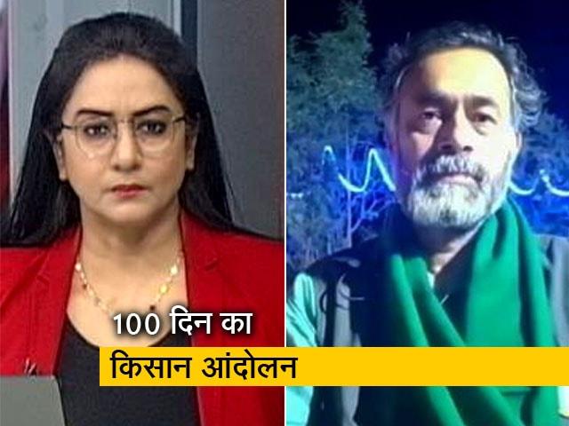Video : खबरों की खबर : 6 मार्च को किसान आंदोलन के 100 दिन पूरे, आगे रास्ता क्या?