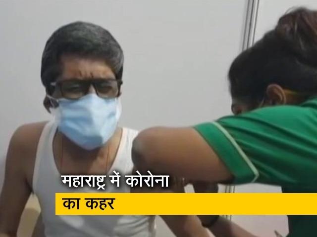Videos : महाराष्ट्र: 23 मार्च के बाद पहली बार कोरोना के 30 हजार से कम मामले