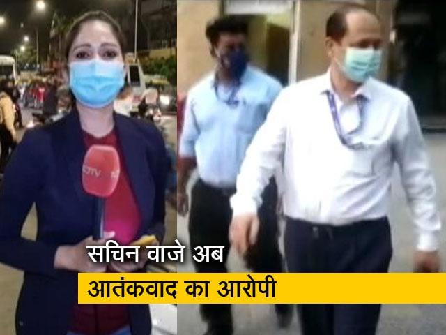 Videos : सिटी सेंटर: सचिन वाजे का आरोप, उसे बलि का बकरा बनाया जा रहा,दिल्ली में एनसीटी बिल पर जंग तेज