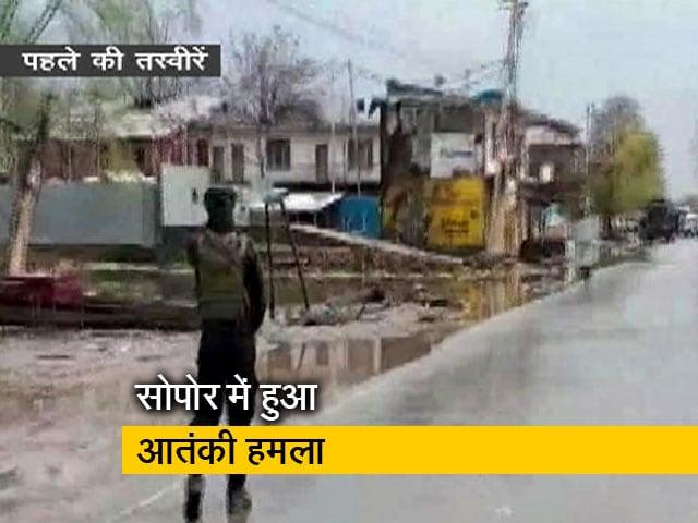 Videos : जम्मू-कश्मीर के सोपोर में पार्षदों की बैठक में आतंकी हमला, पार्षद समेत दो की मौत