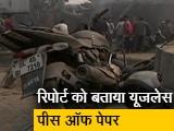 Video : दिल्ली दंगा मामले में आरोपी का कबूलनामा लीक होने पर अदालत की पुलिस को फटकार
