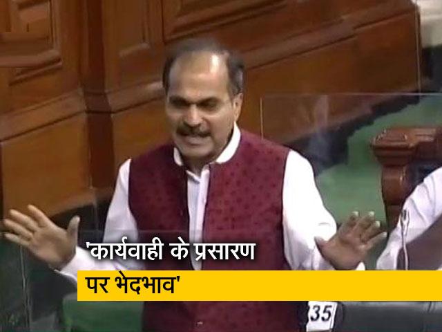 Videos : लोकसभा: कांग्रेस नेता अधीर रंजन चौधरी ने विपक्ष से सदन में भेदभाव का आरोप लगाया