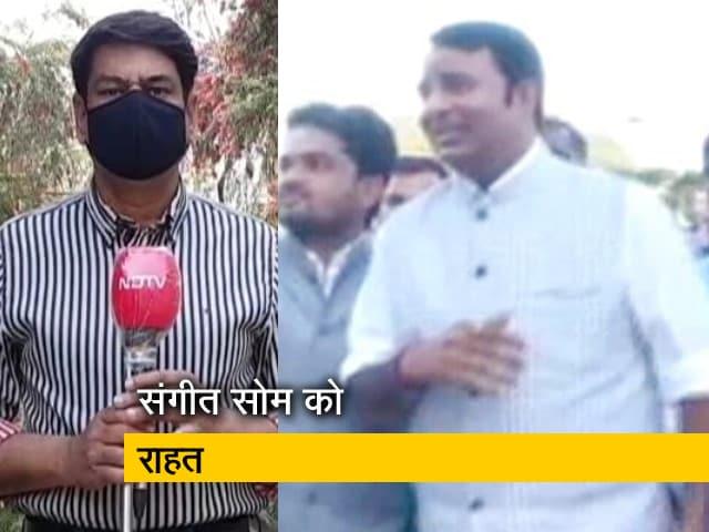 Videos : मुज़फ़्फ़रनगर दंगे के मामले में BJP के संगीत सोम को राहत, खत्म हुआ मुकदमा