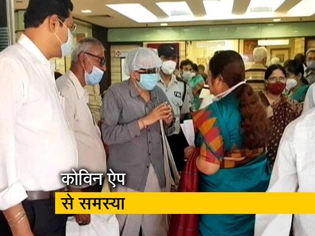 Video : स्पेशल रिपोर्ट : कोविन ऐप से परेशानी में बुजुर्ग, मिल रहे हैं दूर के वैक्सीनेशन सेंटर