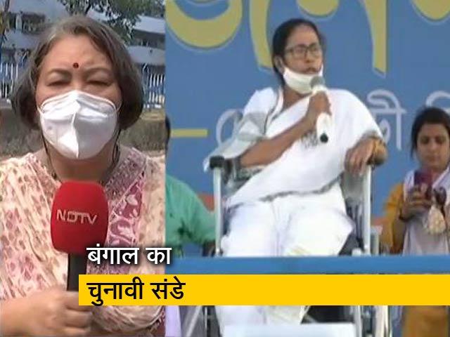 Video : बंगाल विधानसभा चुनाव : परवान पर चुनाव प्रचार, BJP-TMC की कई रैलियां