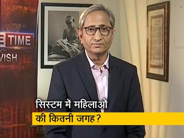 Videos : रवीश कुमार का प्राइम टाइम : क्या महिला आईपीएस अपने डीजीपी से जीत पाएगी इंसाफ की लड़ाई?