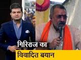Video : देश प्रदेश : 'नहीं सुनते हैं अधिकारी तो उन्हें बेंत से मारिए'- केंद्रीय मंत्री गिरिराज सिंह बोले