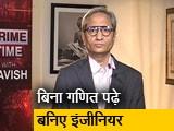 Video : रवीश कुमार का प्राइम टाइम : AICTE के नए फैसलों पर वैज्ञानिकों ने उठाए सवाल