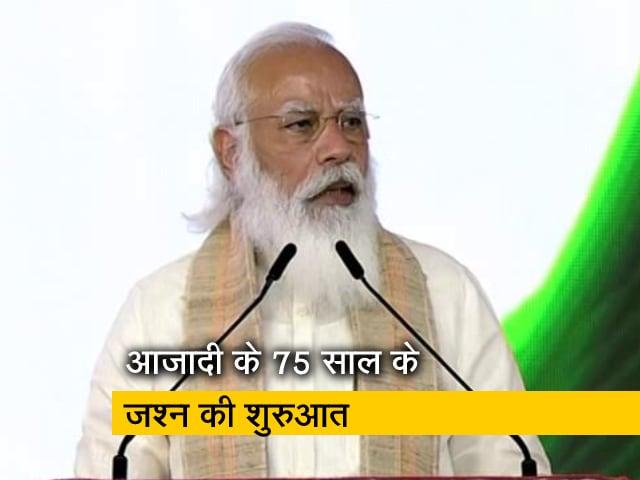 Video : अमृत महोत्सव की शुरुआत: PM मोदी बोले- हमारे यहां नमक का मतलब है वफादारी