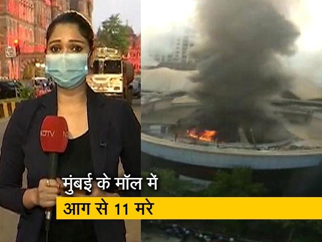 Videos : देश-प्रदेश : कोविड अस्पताल में आग से 11 की मौत, किसानों के भारत बंद का दिखा असर