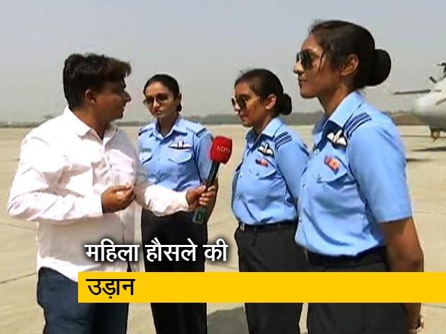 Videos : महिला दिवस: एयरफोर्स की महिला पायलटों ने कही दिल की बात, सपने देखना हर लड़की का हक