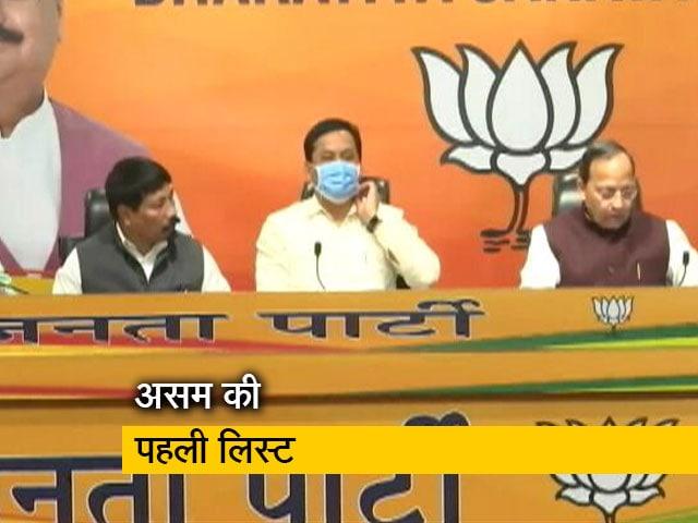 Videos : असम चुनाव: BJP की पहली लिस्ट जारी, तीन मुस्लिम कैंडिडेट को टिकट