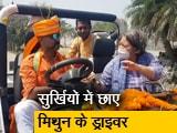 Video : बांकुरा में मिथुन चक्रवर्ती के पगड़ीधारी ड्राइवर भी छाए, खुली जीप में कराया अभिनेता का रोड शो