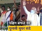 Video : बंगाल : PM मोदी की कोलकाता में रैली, ममता करेंगी पदयात्रा