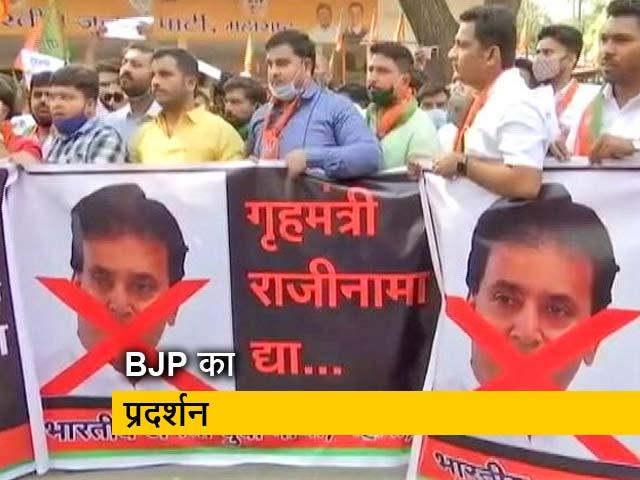 Videos : महाराष्ट्र : गृह मंत्री अनिल देशमुख के खिलाफ प्रदर्शन
