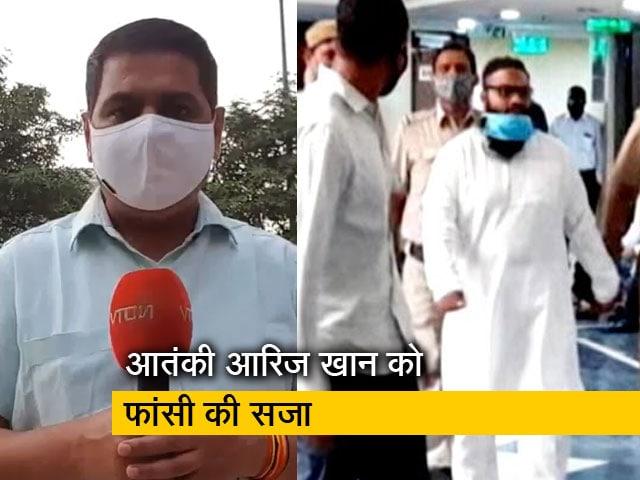 Videos : बटला हाउस मुठभेड़ के मामले में आतंकी आरिज खान को मिली मौत की सजा
