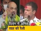 Video : आज असम में दिग्गजों का प्रचार, राहुल गांधी ने कामख्या मंदिर में की पूजा