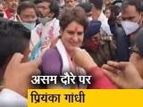 Videos : 2 दिनों के असम दौरे पर प्रियंका गांधी वाड्रा, ट्राइबल लोगों से भी करेंगी मुलाकात