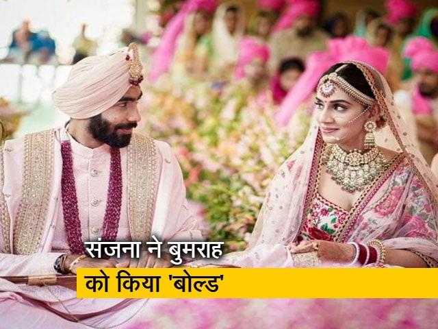 Videos : तेज गेंदबाज जसप्रीत बुमराह ने गर्लफ्रैंड संजना गणेशन के साथ रचाई शादी