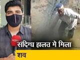 Video : अंबानी के घर के पास मिली गाड़ी के मालिक की मौत, CM उद्धव को लिखी थी चिट्ठी