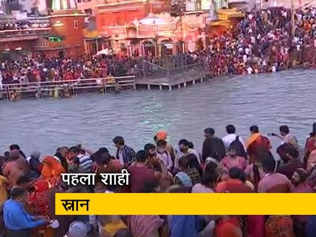 Video : महाशिवरात्री पर पहला शाही स्नान, हरिद्वार में चल रहे कुंभ में शाही स्नान