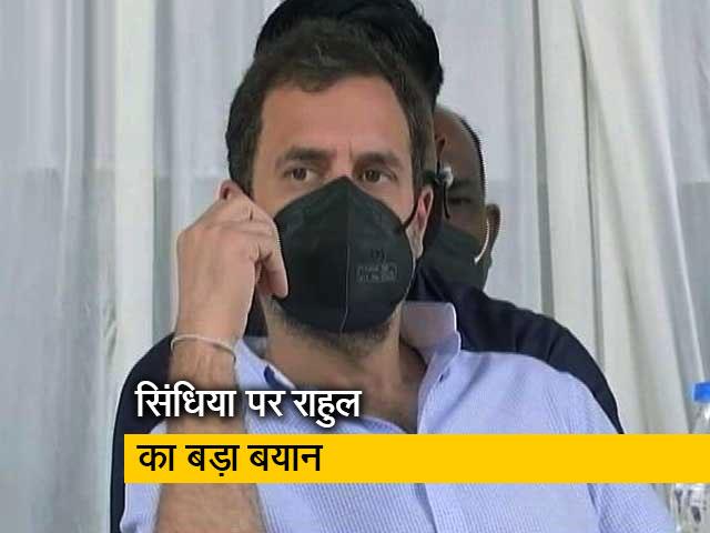 Videos : सिंधिया भाजपा में रहकर कभी मुख्यमंत्री नहीं बनेंगे, उन्हें कांग्रेस में लौटना होगा: राहुल गांधी