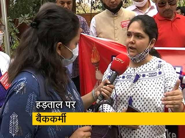 Videos : ये लड़ाई अपने लिए नहीं बल्कि जनता के लिए है: हड़ताल करते बैंक कर्मी