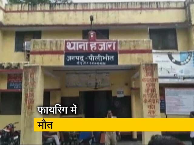 Videos : नेपाल पुलिस की गोली से भारतीय नागरिक की मौत, एक अन्य लापता