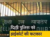 Video : हाईकोर्ट ने दिल्ली पुलिस की विजिलेंस रिपोर्ट को रद्दी कागज का टुकड़ा बताया