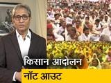 Video : रवीश कुमार का प्राइम टाइम : शतक बनाकर नॉट आउट है किसान आंदोलन