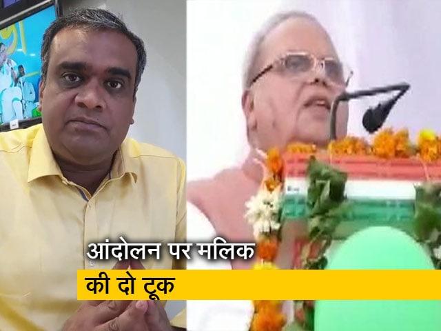 Video : किसान आंदोलन पर सत्यपाल मलिक का बयान BJP के लिए क्यों है अहम? जानिए...