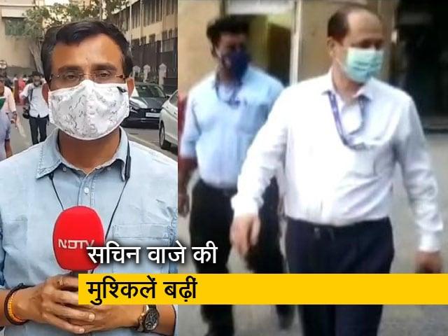 Videos : मुकेश अंबानी केस में आरोपी सचिन वाजे 9 दिन की एनआईए कस्टडी में भेजा गया