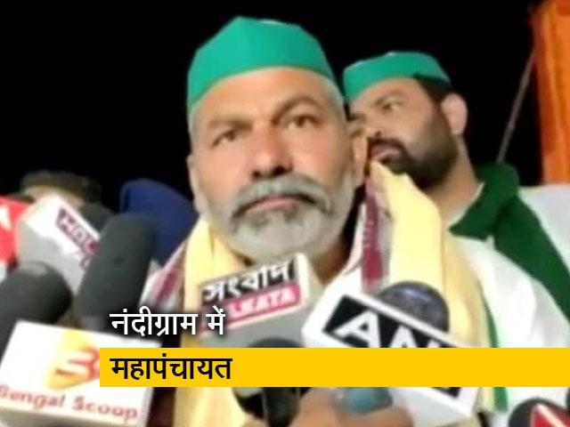 Videos : नंदीग्राम में बोले राकेश टिकैत- अगला टारगेट संसद पर फसल बेचने का होगा