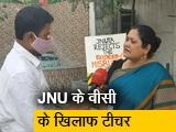 Videos : रवीश कुमार का प्राइम टाइम : JNU के शिक्षकों ने वीसी के खिलाफ मोर्चा खोला