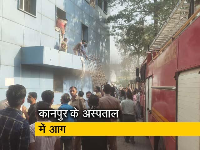 Videos : कानपुर के अस्पताल में आग, 146 मरीजों को बाहर निकाला गया