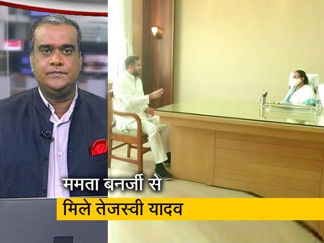 Videos : 5 की बात: तेजस्वी यादव ने ममता बनर्जी से की मुलाकात, सीट शेयरिंग पर हुई बात