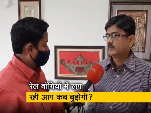 Videos : आग के खिलाफ रेलवे शुरू कर रहा  है अभियान